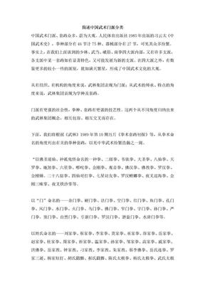 简述中国武术门派分类