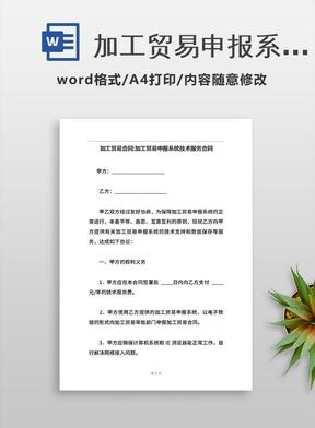 加工贸易申报系统技术服务合同