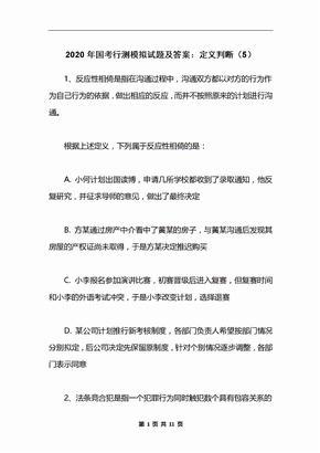 2020年国考行测模拟试题及答案:定义判断(5)
