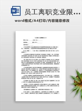 员工离职竞业限制协议书