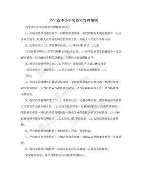 济宁市中小学实验室管理规则