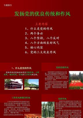 中国共产党的优良传统和作风