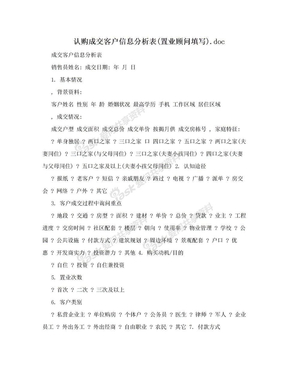 认购成交客户信息分析表(置业顾问填写).doc