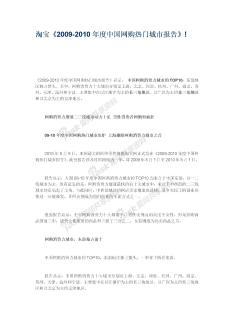 中国网购情况