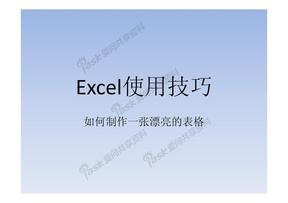 Excel 使用技巧——如何制作一个漂亮的表格