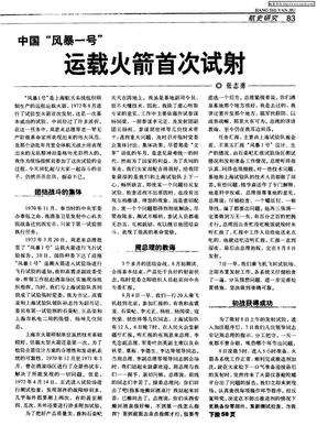 """中国""""风暴一号""""运载火箭首次试射"""