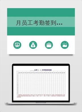月员工考勤签到表excel表格模板