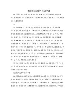传统杨氏太极拳85式拳谱