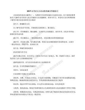 2017高考语文古诗词鉴赏满分答题技巧