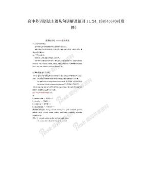 高中外语语法主语从句讲解及演习11.24_1585463808[资料]