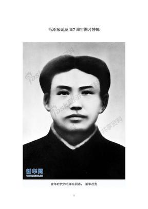 毛泽东诞辰117周年图片特辑