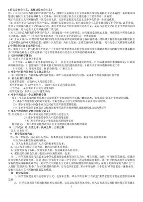 毛泽东思想概论资料