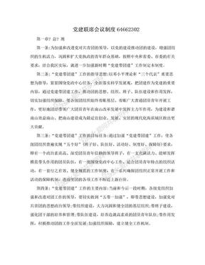 党建联席会议制度64662302