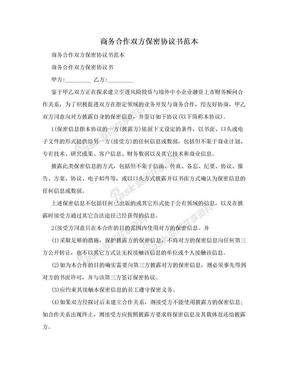 商务合作双方保密协议书范本
