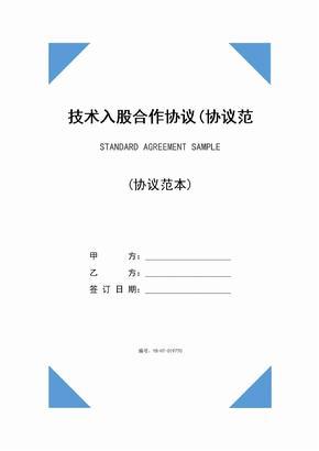 技术入股合作协议(协议范本)