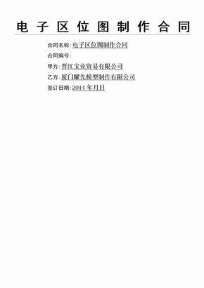 电子区位图制作合同协议合同书.doc