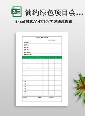 简约绿色项目会议纪要Excel表模板