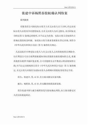 张建中诉杨照春股权确认纠纷案