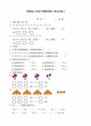 苏教版二年级下册数学试卷2