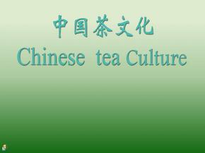 茶文化英语课前演讲ppt