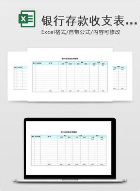 银行存款收支表Excel表格