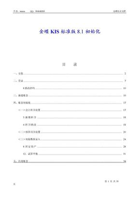 金蝶KIS标准版初始化