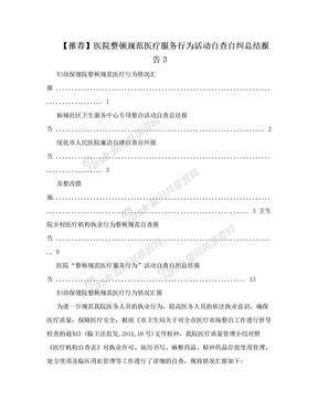 【推荐】医院整顿规范医疗服务行为活动自查自纠总结报告3