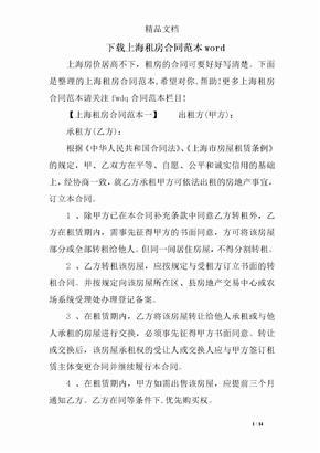 下载上海租房合同范本word 修改版