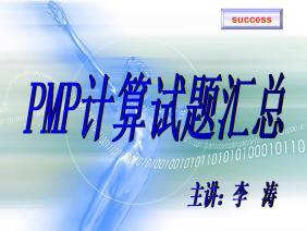 PMP计算试题汇总