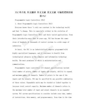 PLC单片机 外文翻译 外文文献 英文文献 可编程逻辑控制器PLC