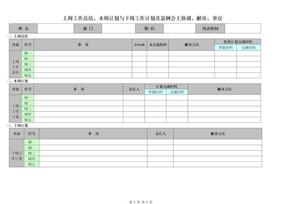 员工工作计划表格(模板)