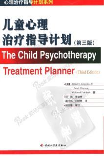 [儿童心理治疗指导计划(第3版)].(美)琼斯玛.扫描版