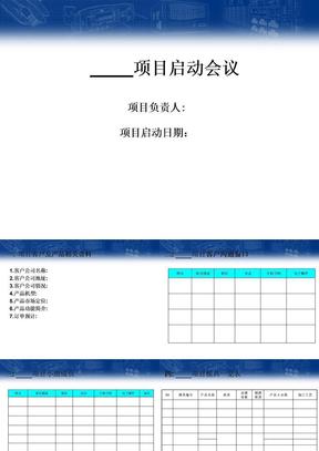 项目启动会议流程文件(1)