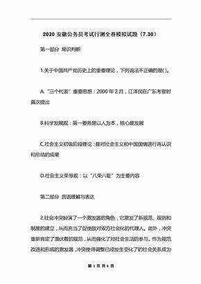 2020安徽公务员考试行测全卷模拟试题(7.30)