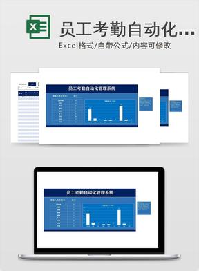 员工考勤自动化管理excel管理系统
