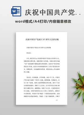 庆祝中国共产党成立97周年大会讲话稿