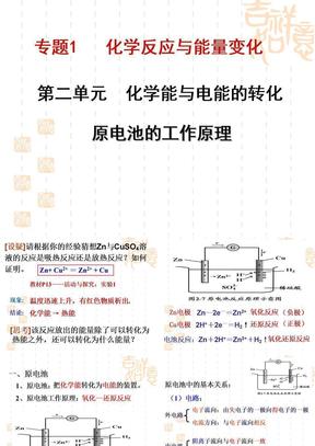 原电池的工作原理1