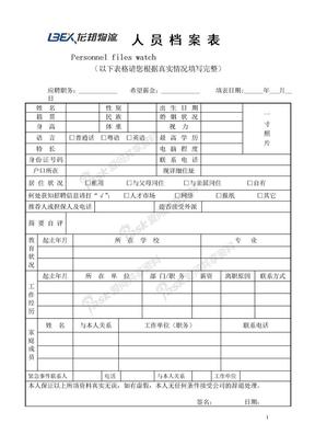 员工入职登记表(3)