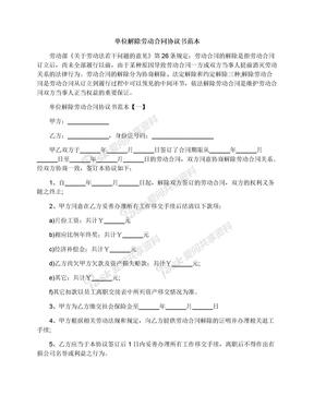 单位解除劳动合同协议书范本