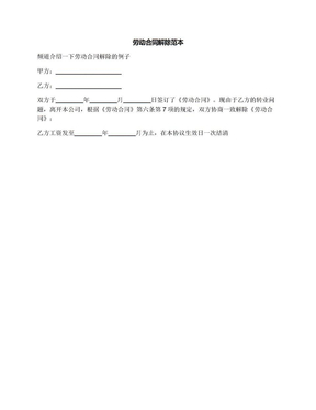 劳动合同解除范本