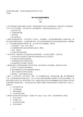 PMP考试中文全真模拟试题精选