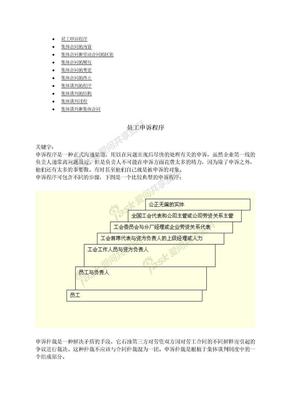第四章:集体谈判和集体合同