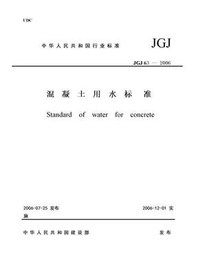 1.JGJ63-2006混凝土用水标准