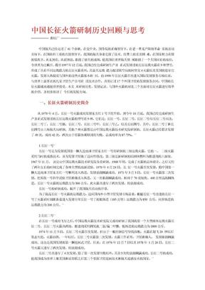 中国长征火箭研制历史回顾与思考