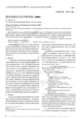 噬血细胞综合征诊断指南2004