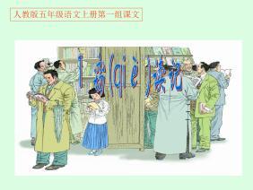人教版五年级语文上册第一课《窃读记》