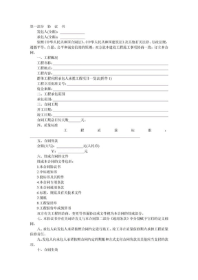 建筑工程施工合同(标准)