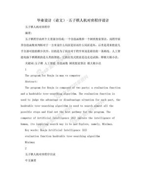 毕业设计(论文)-五子棋人机对弈程序设计