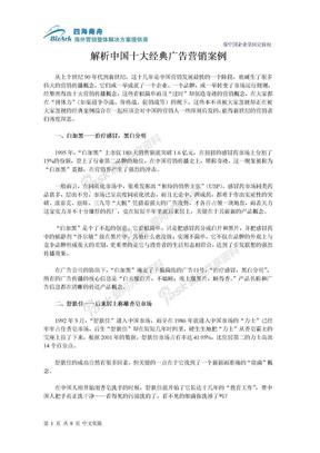 解析中国十大经典广告营销案例