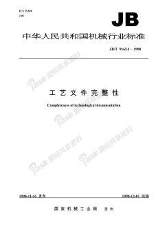 机械行业国家标准